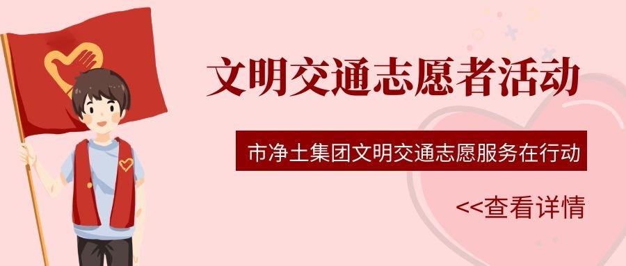 文明交通 安全出行 市竞技宝app苹果官方下载集团文明交通志愿服务在行动