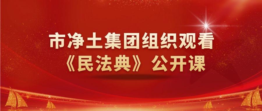 市竞技宝app苹果官方下载集团组织观看《民法典》公开课