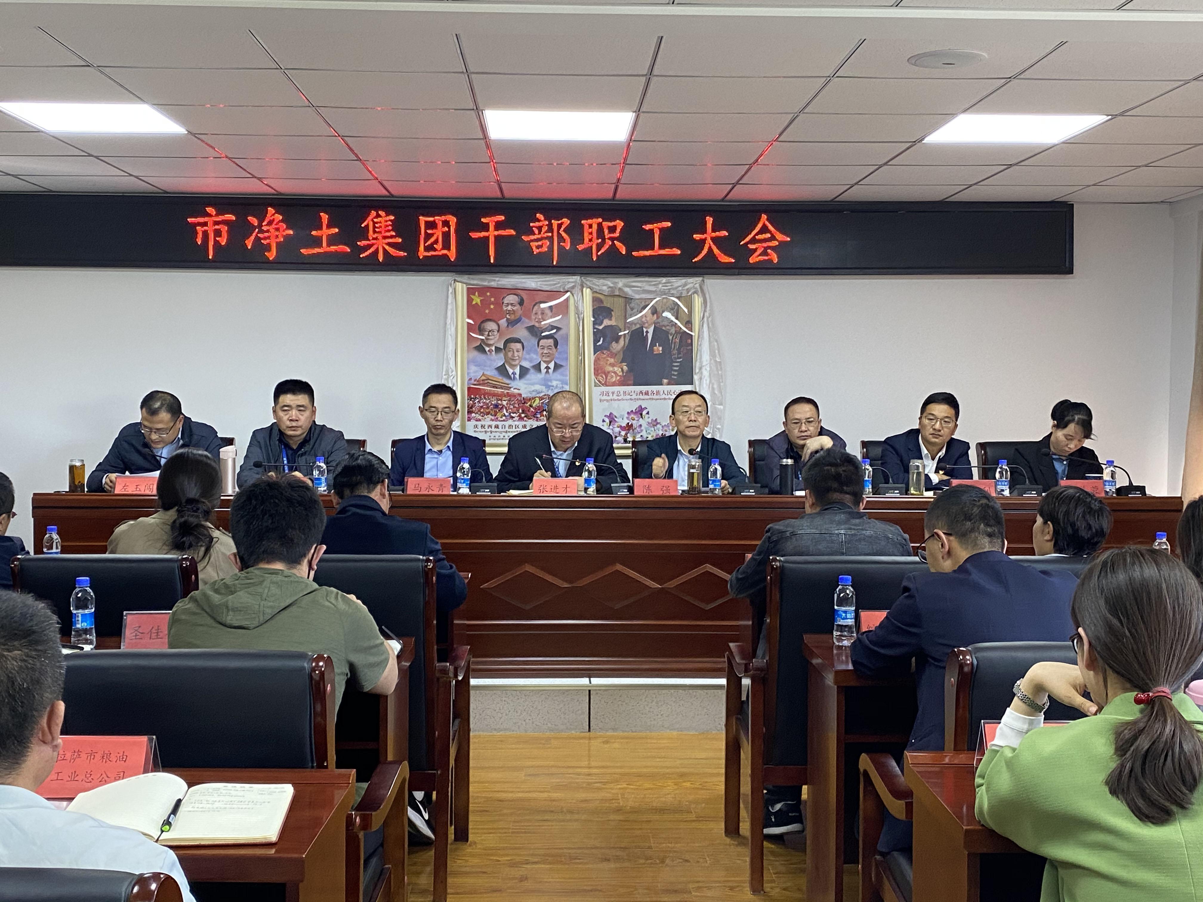 拉萨市竞技宝app苹果官方下载集团召开干部职工大会