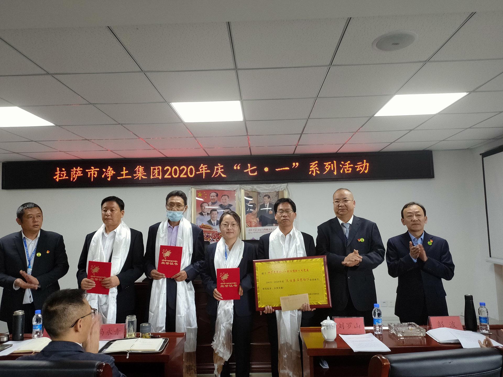 """市竞技宝app苹果官方下载集团党委组织开展庆""""七·一"""" 系列活动"""