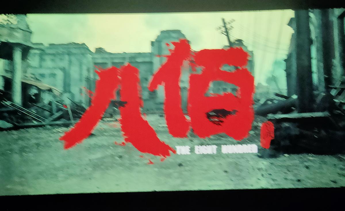 市竞技宝app苹果官方下载公司党支部组织观看电影《八佰》