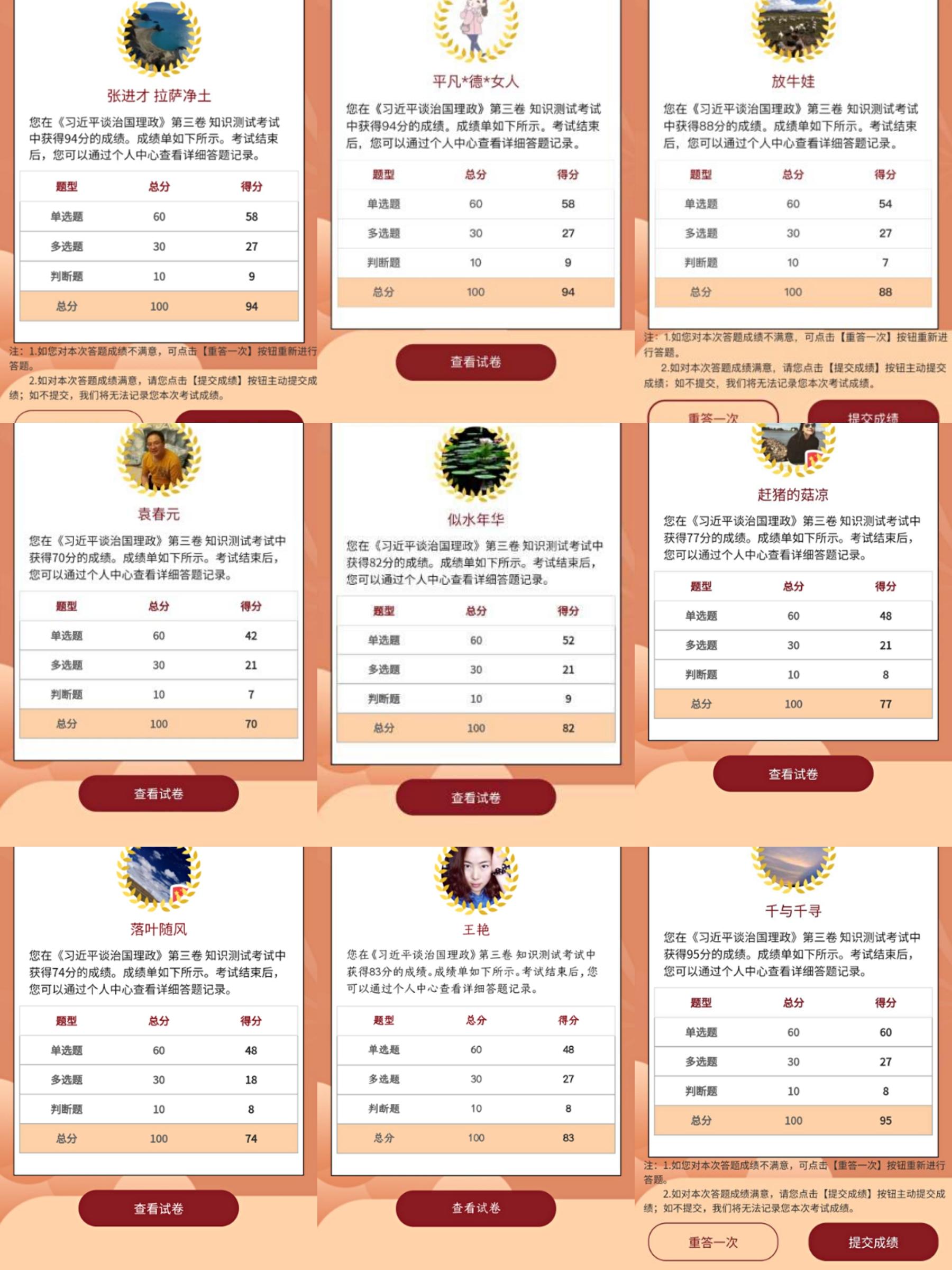 拉萨市竞技宝app苹果官方下载集团组织开展《习近平谈治国理政》第三卷线上答题活动