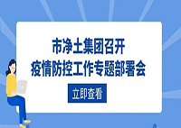 市竞技宝app苹果官方下载集团召开疫情防控工作专题部署会