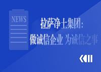 拉萨日报——拉萨竞技宝app苹果官方下载集团:做诚信企业 为诚信之事