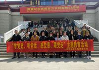 中共拉萨市竞技宝app苹果官方下载产业投资开发集团有限公司支部委员会组织党员干部参观西藏百万农奴解放纪念馆