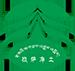 拉萨大昭青稞食品有限公司